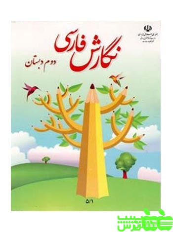 درسی نگارش فارسی دوم ابتدایی