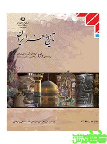 درسی تاریخ هنر ایران