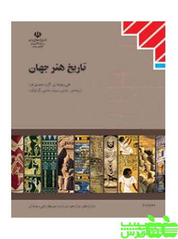 درسی تاریخ هنر جهان