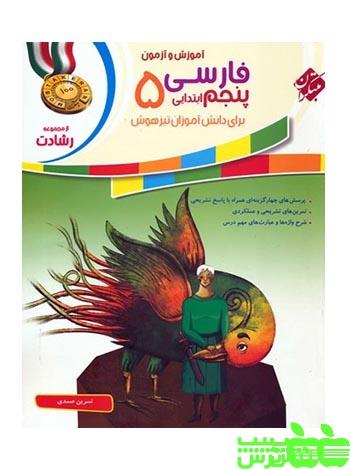 فارسی پنجم ابتدایی رشادت مبتکران