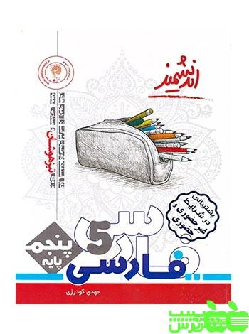 فارسی پنجم ابتدایی تیزهوشان اندیشمند