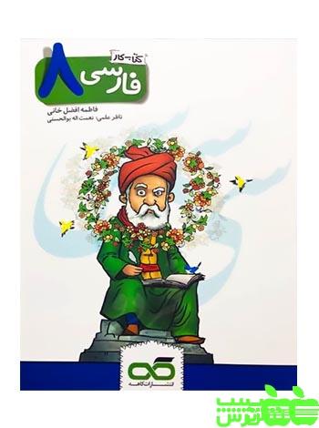 فارسی هشتم کار و تمرین کاهه