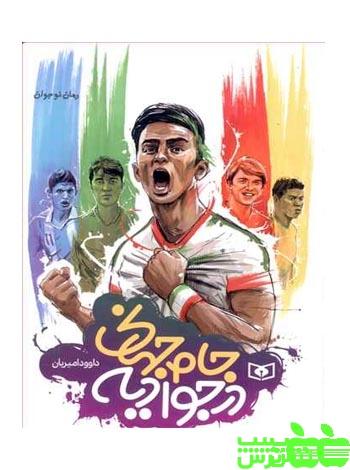 جام جهانی در جوادیه قدیانی
