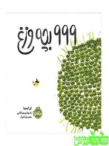 999 بچهوزغ پرتقال