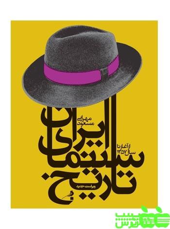 تاریخ سینمای ایران مهرابی نظر