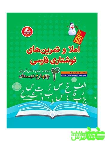 املا و تمرین های نوشتاری فارسی چهارم ابتدایی واله