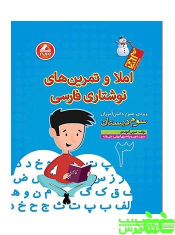 املا و تمرین نوشتاری فارسی سوم ابتدایی آدم برفی واله