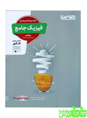 فیزیک جامع ریاضی جلد2 منتشران