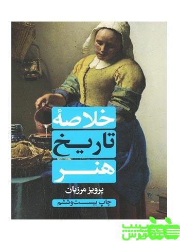 خلاصه تاریخ هنر مرزبان علمی و فرهنگی