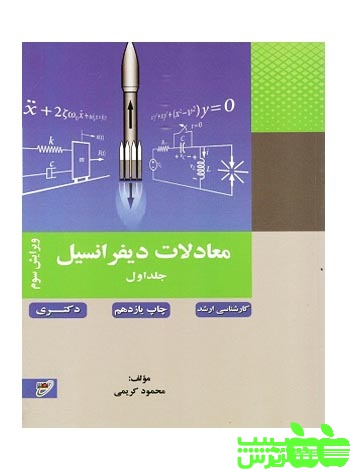 معادلات دیفرانسیل جلد1 کریمی نصیر