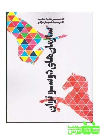 سازمان های دو سوتوان مرادی مهربان نشر
