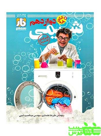 شیمی دوازدهم فار