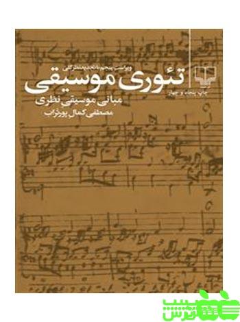 تئوری موسیقی پورتراب چشمه