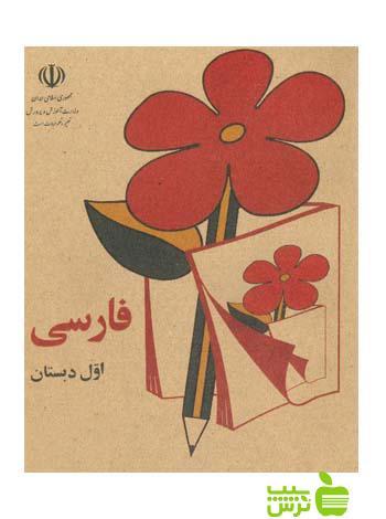 درسی فارسی اول دبستان دهه 60