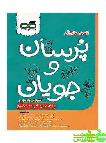 فارسی پنجم پرسان و جویان کاهه