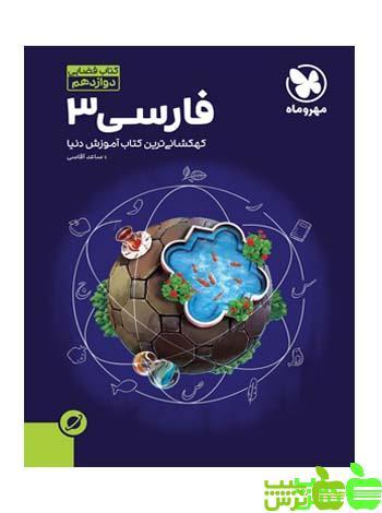 آموزش فضایی فارسی دوازدهم مهروماه
