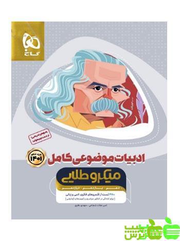 ادبیات موضوعی جلد1 میکرو طلایی گاج