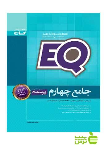 EQ ایکیو جامع چهارم ابتدایی گاج