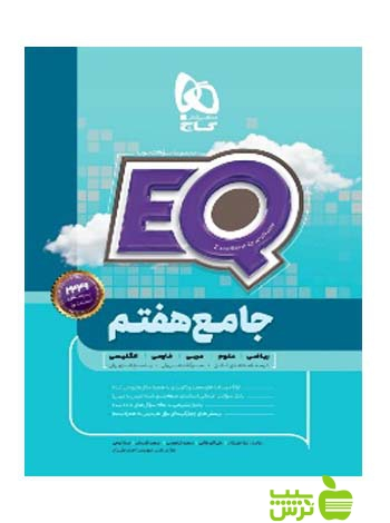 EQ ایکیو جامع هفتم ابتدایی گاج