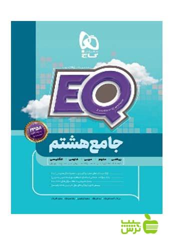 EQ ایکیو جامع هشتم گاج