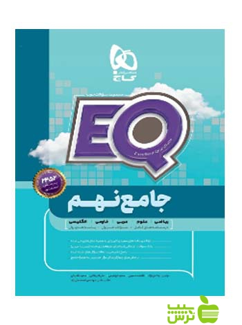 EQ ایکیو جامع نهم ابتدایی گاج