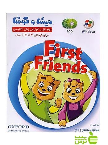 نرم افزار آموزش زبان انگلیسی first friends میشا و کوشا