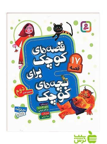 17قصه برای کودکان قصه های کوچک برای بچه های کوچک2 قدیانی