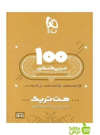 بسته هت تریک کتاب عربی جامع گاج