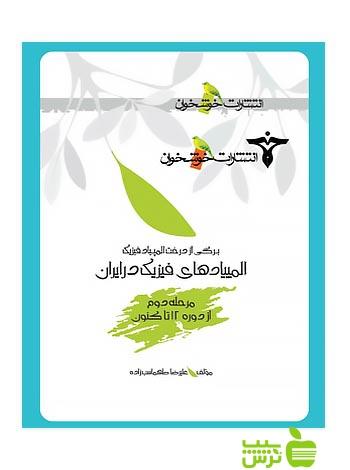 برگی از درخت المپیادهای فیزیک در ایران مرحله دوم خوشخوان