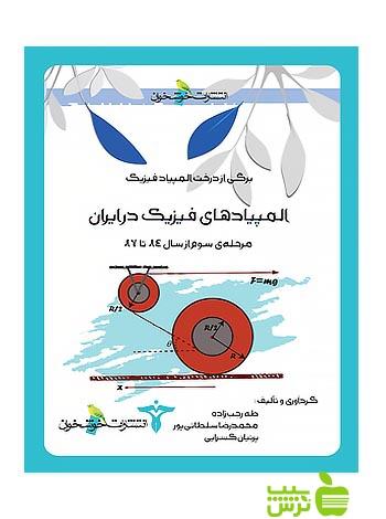 المپیادهای فیزیک در ایران مرحله3 خوشخوان