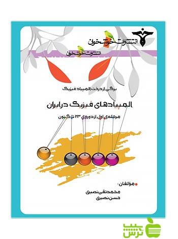 المپیادهای فیزیک در ایران1 خوشخوان