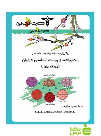 برگی از درخت المپیاد زیستشناسی در ایران مرحله اول خوشخوان