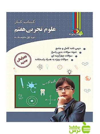 علوم تجربی هفتم کتاب کار چهارخونه