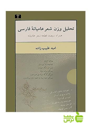 تحلیل وزن شعر عامیانهی فارسی نیلوفر